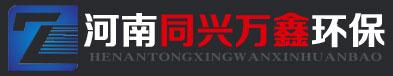 河南同兴万鑫环保科技有限公司